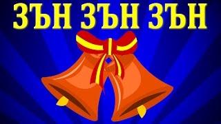 Зън, зън, зън + 10 песнички | Коледни песнички  - Български детски песни