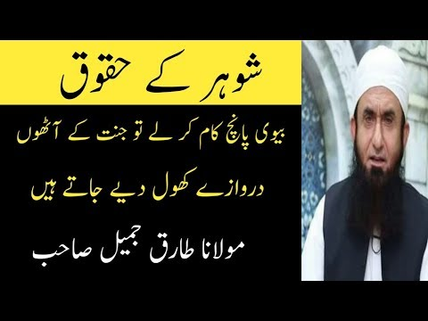 Husband & Wife Relationships by Maulana Tariq Jameel/mian biwi k huqooq/ik official/mian biwi k huq