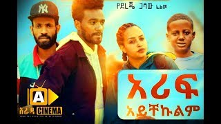 አሪፈ አይቸኩልም Ethiopian Movie Trailer - 2018