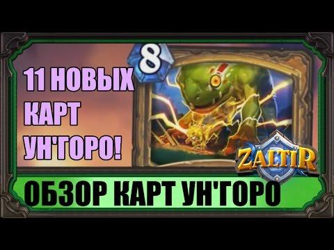 ОБЗОР 11 НОВЫХ КАРТ UN'GORO HEARTHSTONE