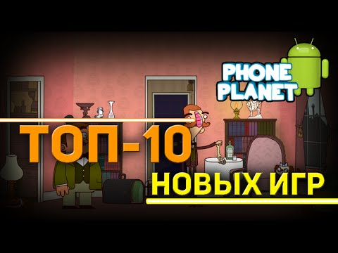 ТОП-10 Новых и лучших игр на ANDROID 2015 Выпуск - 3 PHONE PLANET