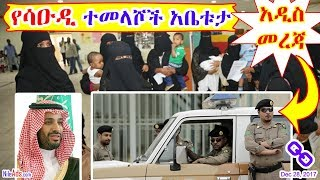 Ethiopia: የሳዑዲ ተመላሾች አቤቱታ Ethiopian Returnees from Saudi - DW