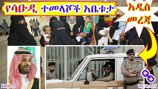 Ethiopia: የሳዑዲ ተመላሾች አቤቱታ Ethiopian Returnees from Saudi - DW
