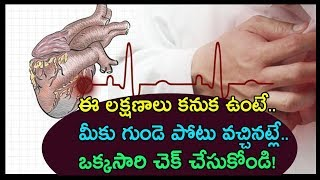 ఈ లక్షణాలు కనుక ఉంటే.. | Heart Attack Causes Symptoms and Prevention | Arogya Mantra