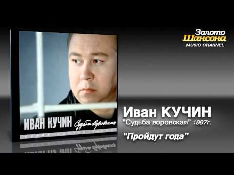 Иван Кучин - Пройдут года