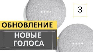 Обновленный Google Assistant | Новые голоса на русском языке