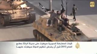 الرقة تحت سيطرة تنظيم الدولة بالكامل