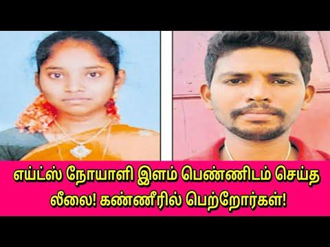 எய்ட்ஸ் நோயாளியால் இளம் பெண்ணிற்கு ஏற்பட்ட துயரம் கண்ணீரில் பெற்றோர்கள்! | Tamil Trending News