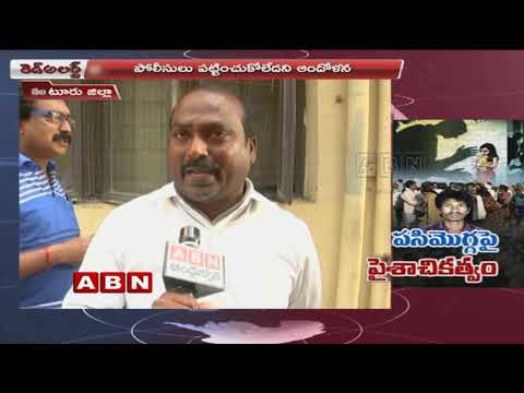 Man Abduction On 7 Years Old Minor girl at Macharla Mandal |Guntur District | Red Alert | ABN Telugu