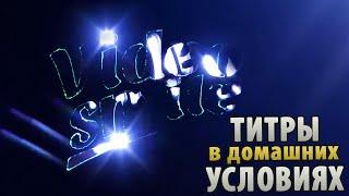 Титры в домашних условиях (видеоурок) (Отдыхаем с MovieSecrets.ru)