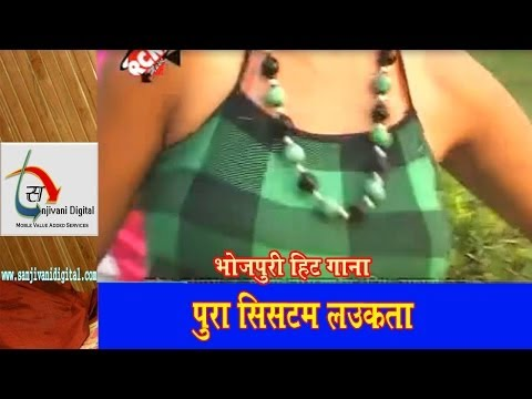 Pura System Laukata | Bhojpuri Hot New Song 2014 | Krishana Ram | Chaka Chak Lageli video