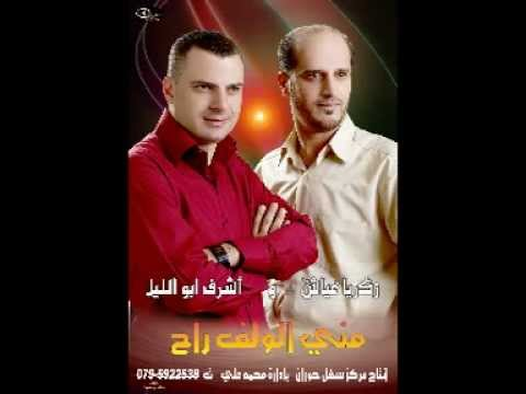 اشرف ابو الليل زكريا عياش 3