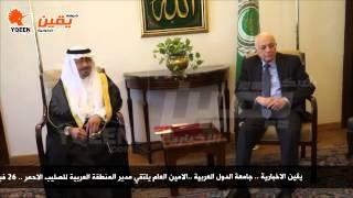 يقين | نبيل العربي يلتقي مدير المنطقة العربية للصليب الاحمر