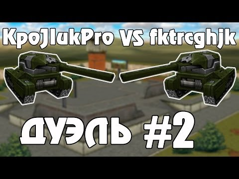 "ДУЭЛЬ #2: KpoJIukPro vs fktrcghjk, на карте ""Песочница"""
