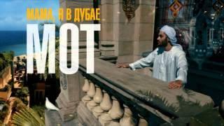 Мот   Мама, Я в Дубае (Премьера а, 2014)