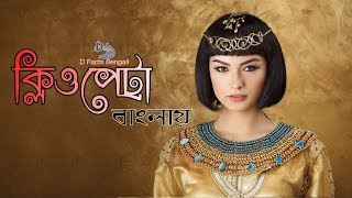 Cleopatra mysterious facts in Bengali | D Facts Bengali
