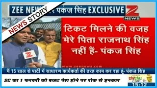 Political Dynasty : BJP facing allegations of giving election tickets to family of some big leaders