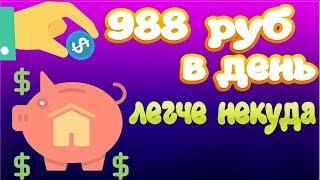 Лучший сайт для заработка 988 рублей в день в интернете без вложений. Заработок в интернете без влож