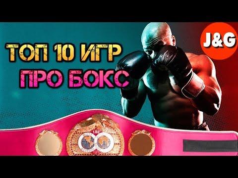 Игры про бокс ТОП 10 Лучшие симуляторы бокса