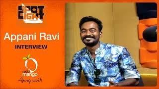 Appani Ravi | Exclusive Interview | Spotlight | Radio Mango