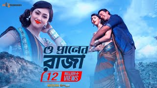 O PRANER RAJA | RAJA 420 | Shakib Khan, Apu| Uttam Akash | Raja 420 Bangla Movie Song 2016
