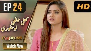 Pakistani Drama | Khatti Methi Love Story - Episode 24 | Express Entertainment Ramzan Special Soap