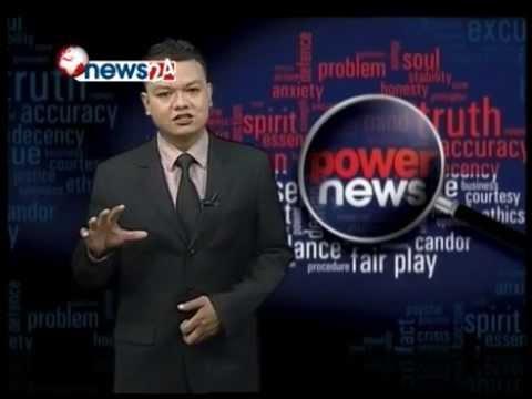 Birat Oil Corporation Issue in Power News With Prem Baniya