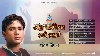 Sharif Uddin - Molla Garments Er Shei Meyeti | New Bangla Album | Sangeeta