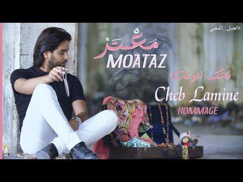 معتز أبو الزوز - أغنية فاتك الوقت للشاب لمين