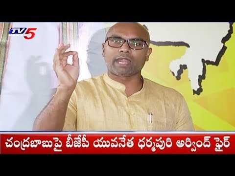 Dharmapuri Aravind Accuses CM Chandrababu Over Prajakutami's Huge Loss in Election | TV5 News