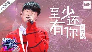 [ 纯享版 ]  林俊杰《至少还有你》 《梦想的声音2》EP.1 20171027 /浙江卫视官方HD/