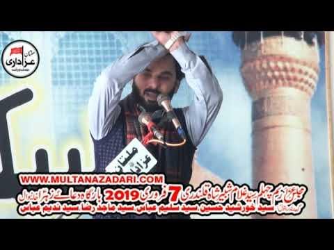 Zakir Qazi Afzal Safdar I 7 Feb 2019 I Imam Bargah Dua E Zehra SA Chak 34/10R Khanewal