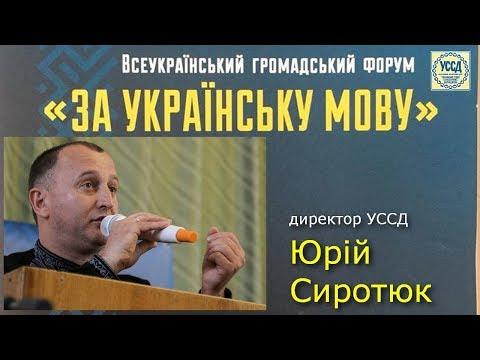 Битва за українську мову ‒ це битва за Україну, ‒ Юрій Сиротюк