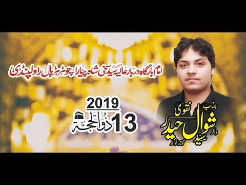Live Majlis 13 zilhaj Darbar sakhi shah Pyara Chur harpal Rwp 2019