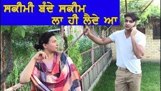 ਸਕੀਮੀ ਘਰਵਾਲਾ | Punjabi Funny Video | Latest Sammy Naz Official