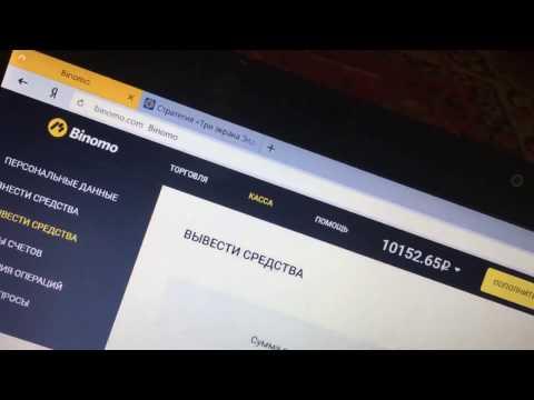 Смотреть видео как зарабатывать на бинарных опционах