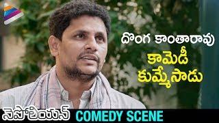 Napoleon 2018 Telugu Movie Best Comedy Scene | Anand Ravi | Komali | Ravi Varma | Telugu Filmnagar
