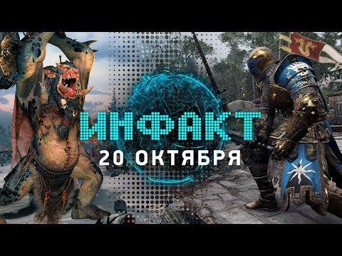 Инфакт от 20.10.2017 [игровые новости] — Total War: Warhammer II, For Honor, COD: WWII, TF2…