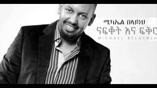 Michael Belayneh - Ashenefe libe (Ethiopian music)
