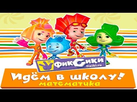 Фиксики. Математика - #1 Развивающая игра Детское обучающее видео Симка и Нолик