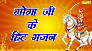 Goga Ji Ke Hit Bhajan Anuja Sandeep Kapoor Ram Avtar Sharma Rakesh Kala