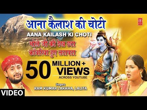 Aana Kailash Ki Choti Full Song Bhole Ji Ki Dekh Chhata Kaanwariya...