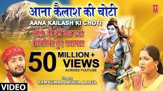 Aana Kailash Ki Choti I RAM KUMAR LAKKHA, LALITA I Bhole Ji Ki Dekh Chhata Kaanwariya Hue Lata Pata
