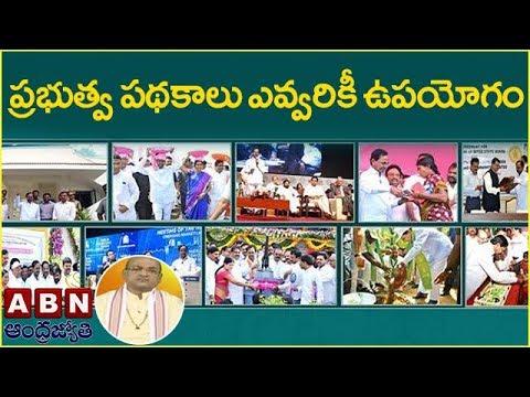 Garikapati Narasimha Rao About Govt Schemes | Nava Jeevana Vedam | Episode 1237