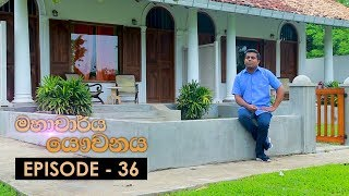 Mahacharya Yauvanaya | Episode 36 - (2018-10-13)