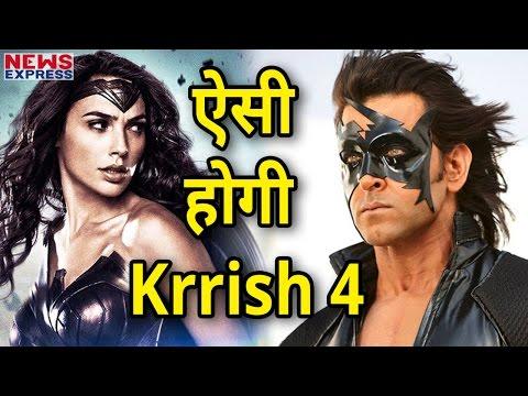 जल्दी देखिए ऐसी होगी Krrish 4, Bahubali को दे सकती है मात thumbnail
