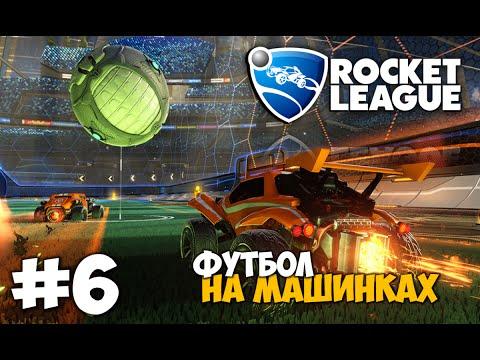 ВОТ ЭТО УЖЕ НАСТОЯЩАЯ КОМАНДА! - Футбол на машинках #6 | Rocket League