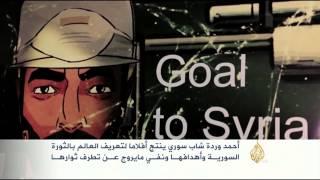 هذه قصتي- أحمد وردة.. منتج أفلام للتعريف بالثورة السورية