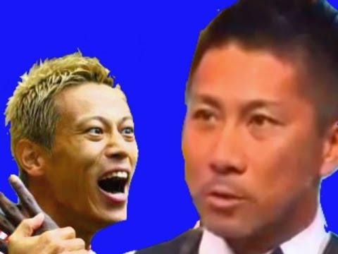 前園「本田圭佑PK奪い合い」の裏側を語る!