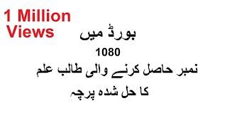 paper presentation in urdu